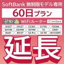 【延長専用】 SoftBank無制限 E5383 303ZT 305ZT 501HW 601HW 602HW T6 FS030W E5785 WN-CS300FR 無制限 wifi レンタル 延長 専用 60日 ポケットwifi Pocket WiFi レンタルwifi ルーター wi-fi 中継器 wifiレンタル ポケットWiFi ポケットWi-Fi・・・