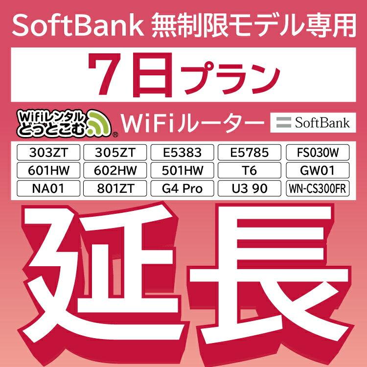 【延長専用】 SoftBank無制限 E5383 303ZT 305ZT 501HW 601HW 602HW T6 FS030W E5785 WN-CS300FR 無制限 wifi レンタル 延長 専用 7日 ポケットwifi Pocket WiFi レンタルwifi ルーター wi-fi 中継器 wifiレンタル ポケットWiFi ポケットWi-Fi