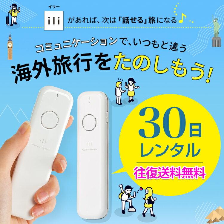 【レンタル】ili 30日レンタルプランイリー 翻訳機 即時翻訳 イリー 往復送料無料