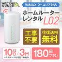 【往復送料無料】 wifi レンタル 無制限 180日 国内