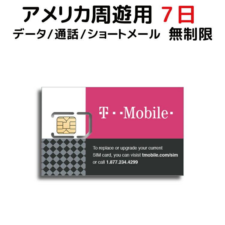 【SALE特価】アメリカ SIM T-Mobile プリペイドSIM SIMカード 7日間 データ容量 無制限 音声通話 SMS代込み