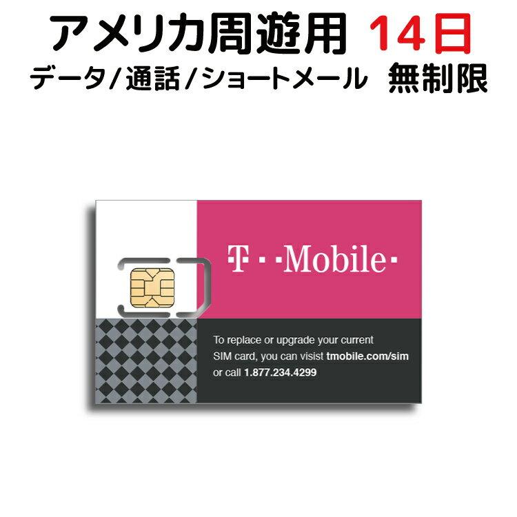 アメリカ SIM T-Mobile プリペイドSIM SIMカード 14日間 データ容量 無制限 音声通話 SMS代込み