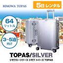 【スーツケース レンタル】【往復送料無料】 5日プラン リモワトパーズ...