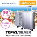 【往復送料無料】 スーツケース レンタル 14日プラン リモワトパーズ...