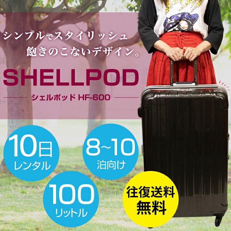 【往復送料無料】 スーツケース レンタル 10日プラン シェルポッド SHELLPOD hf-600 100L 78×51×34.5cm トランクレンタル キャリーバッグレンタル 旅行かばんレンタル レンタルスーツケース