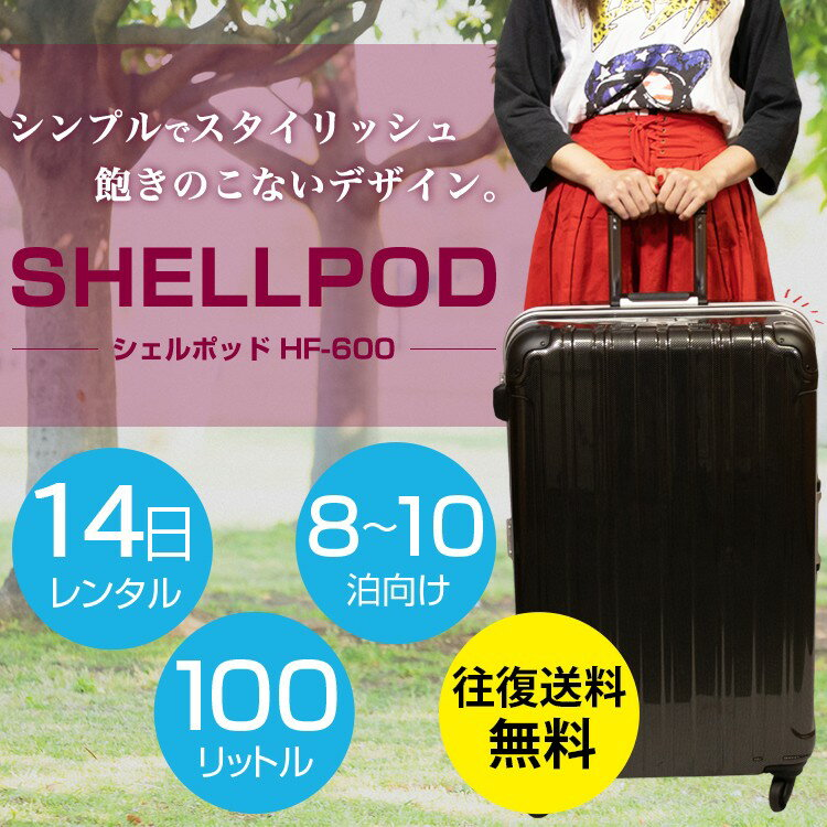 【往復送料無料】 スーツケース レンタル 14日プラン シェルポッド SHELLPOD hf-600 100L hf-600 78×51×34.5cm 2週間プラン トランクレンタル キャリーバッグレンタル 旅行かばんレンタル レンタルスーツケース