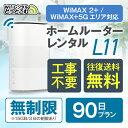 wifi レンタル 無制限 90日 国内 専用 WiMAX