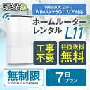 wifi レンタル 無制限 7日 国内 専用 WiMAX ソ