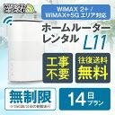 wifi レンタル 無制限 14日 国内 専用 WiMAX ソフトバンク L11 レンタルwifi ホームルーター wi-fi 置き型 wifiレンタル Wi-Fi 旅行 入院 一時帰国 引っ越し 在宅勤務 テレワーク縛りなし あす楽・・・