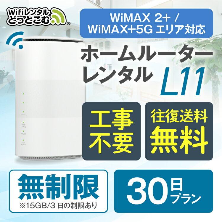wifi レンタル 無制限 30日 国内 専用 インターネット WiMAX ソフトバンク L11 レンタルwifi ホームルーター wi-fi 置き型 wifiレンタル Wi-Fi 旅行 入院 一時帰国 引っ越し 在宅勤務 テレワーク 縛りなし あす楽