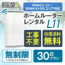 wifi レンタル 無制限 30日 国内 専用 インターネット WiMAX ソフトバンク L11 レンタルwifi ホームルーター wi-fi 置き型 wifiレンタル Wi-Fi 旅行 入院 一時帰国 引っ越し 在宅勤務 テレワーク 縛りなし あす楽・・・