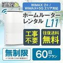 wifi レンタル 無制限 60日 国内 専用 WiMAX