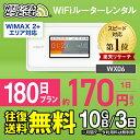 【往復送料無料】 wifi レンタル 無制限 180日 国内 専用 WiMAX ワイマックス ポケットwifi WX06 Pocket WiFi 6ヶ月 レンタルwifi ルーター wi-fi 中継器 wifiレンタル ポケットWiFi ポケットWi-Fi wimax 旅行 入院 一時帰国 引っ越し 在宅勤務 テレワーク縛りなし あす楽・・・