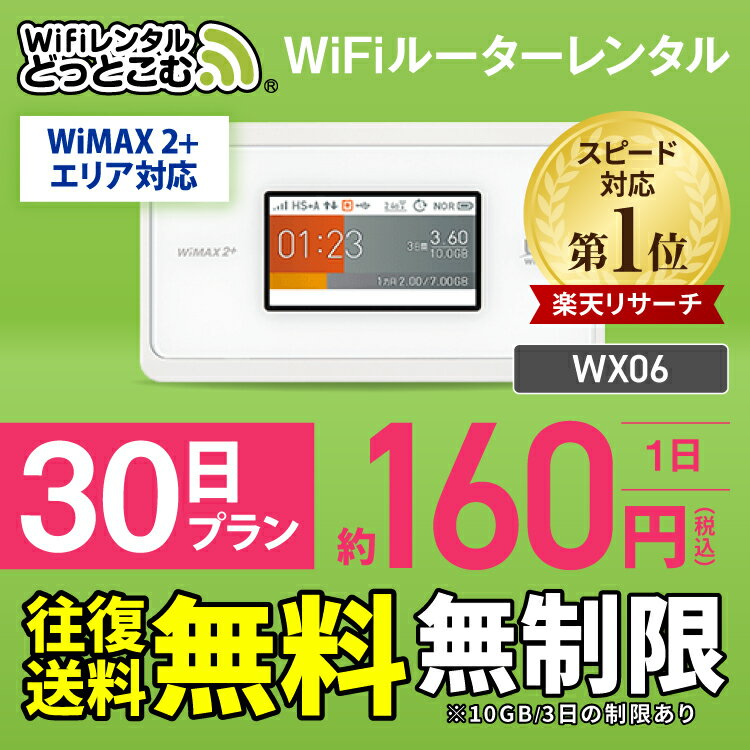 【往復送料無料】 wifi レンタル 無制限 30日 国内 専用 WiMAX ワイマックス ポケットwifi WX06 Pocket WiFi 1ヶ月 レンタルwifi ルーター wi-fi 中継器 wifiレンタル ポケットWiFi ポケットWi-Fi wimax 旅行 入院 一時帰国 引っ越し 在宅勤務 テレワーク縛りなし あす楽