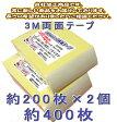 皮膚貼付用スリーエムかつら両面テープ テープを選ぶなら、長年愛用されている ロングセラー商品です(送料無料)