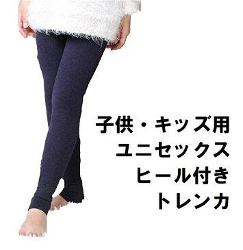 子供 キッズ 裏起毛 かかと穴なしタイプトレンカ 男女 男の子 女の子 レギンス タイツ パンツ ズボン スキニー 裏ボア 暖かい男女兼用