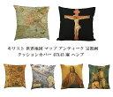 クッションカバー キリスト 中世 世界地図 マップ アンティーク 風 宗教画 アート 45サイズ カラー オシ...