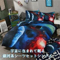 【シングルサイズ3点セット】宇宙に包まれて眠る惑星宇宙ベットシーツ布団カバー枕カバーセット選べる宇宙柄宇宙コスモ宇宙スペース雑貨グッズwigggy-00105