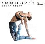 月 満月 瞑想 ヨガ レギンス パンツ レディース ヨガウェア トレンカ スパッツ コンプレッションウェア スポーツ フィットネス