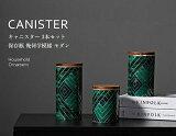 キャニスター 3本セット 大中小 保存瓶 幾何学模様 現代アート モダン 陶器 オシャレ