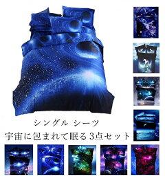 【シングルサイズ3点セット】宇宙に包まれて眠る惑星宇宙ベットシーツ布団カバー枕カバーセット選べるシングルダブル宇宙コスモ宇宙スペース雑貨高品質プリント