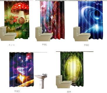 神秘的 宇宙 森林 キノコ 柄 シャワーカーテン バスルーム 幅 150X 高さ 180 浴室 防水 加工 防カビ加工 カーテンリング 付属 プリント 宇宙 柄 生地 グッズwigggy-00028