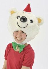 【クリスマスグッズ・衣装・帽子】選べるおまけ付★トコトコ白クマあたま[クリスマスグッズ・衣...