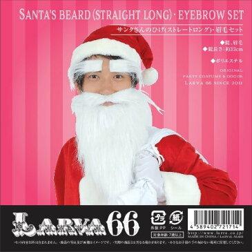 サンタさんのひげ ストレートロング ・眉毛セット サンタクロース サンタ 衣装 コスプレ コスチューム クリスマス