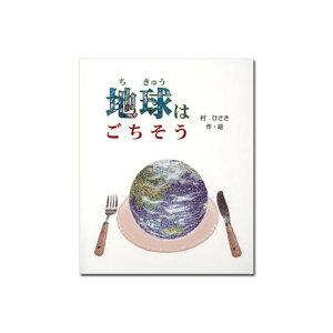 キミが主人公 絵本 クリエイトアブック 誕生祝い バースディプレゼントに地球はごちそう<大人...