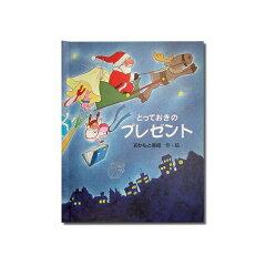 キミが主人公 絵本 クリエイトアブック クリスマス プレゼントとっておきのプレゼント<大人向...