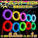 5.0mm ELワイヤー 電池式 EL直径5.0mm 長さ1...