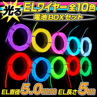 【5.0mm】ELワイヤー電池式EL直径5mm長さ5m(全10色)電池BOXセット【エレクトリックランネオンワイヤーELチューブELファイバーEL照明光る衣装コスチュームElectroLuminescenceパーティーグッズ光るグッズ】【18-Aug】【10P21Aug14】