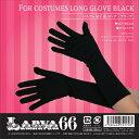 コスプレ用手袋 黒 ロング コスチューム 仮装 衣装 2