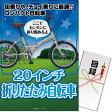 景品目録ギフト 送料無料 景品ならパネもく! 20インチ折りたたみ自転車(A3パネル付 目録) 景品 ギフト 目録 パネル イベント 目録 景品パーク