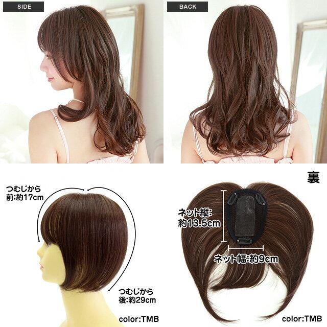 自然前髪ウィッグ【メール便対応1個まで】ふんわり手植えつむじ付き前髪ウィッグプリシラTFX-100ぱっつんシャギーバング(TFX-06をリニューアル)つむじあり