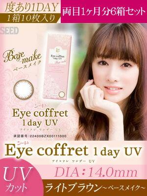 コンタクトレンズ・ケア用品, カラコン・サークルレンズ Eye coffret 1day UVUV606RCP apap8 02P03Dec16