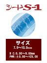 Sd-s1sp-1