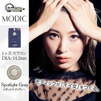 [彩色隱形眼鏡]AngelColor Modic Series Spotlight Gray(使用週期:每月 | 計價單位:1片/盒*2)