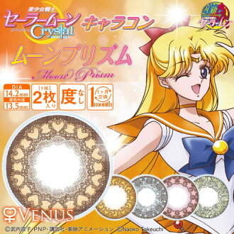 [平光±0.00D 彩色隱形眼鏡]Pretty Soldier Sailor MoonCHARACON Sailor Venus(Gold)(使用週期:每月 | 計價單位:2片/盒)