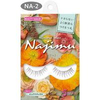 【人毛つけまつげ】NajimuナチュラルヘアナジムアイラッシュNA-2(ピュアナチュラル)【RCP】apap805P01Mar15