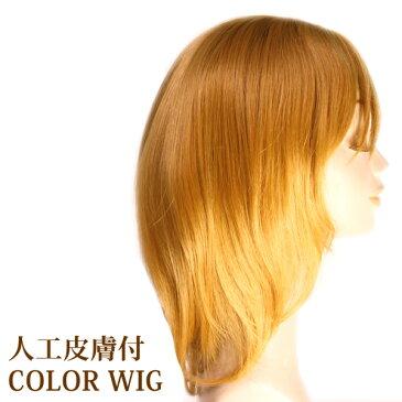 ウィッグ 金髪 オレンジゴールド カラーウィッグ セミロング ミセス フルウィッグ かつら 送料無料人気 人工地肌付 tm6