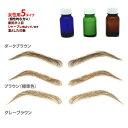 医療用 つけまゆげ まゆげ 眉毛 まゆ毛 送料無料 特許取得済み 5タイプ