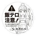 山と食欲と私×tent-Mark DESIGNS コラボステッカー【飯テロ注意!】