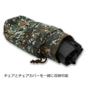 tent-MarkDESIGNS(テンマクデザイン)コットンチェアカバー(ブラック×サンド)【ヘリノックスチェアワン】
