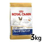 【ロイヤルカナン】BHNフレンチブルドッグ成犬・高齢犬用3kg【関東・中部・関西送料無料】