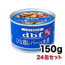 デビフ 国産【ひな鶏レバーの水煮】150g×24缶セット【デビフ(dbf)】