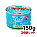 デビフ 国産【ひな鶏レバーの水煮 野菜入り】150g×24缶セット【デビフ(dbf)】