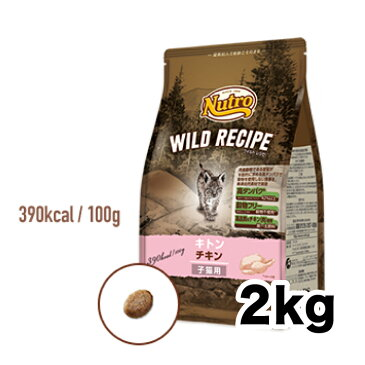 ★2個セット★【ニュートロ】ワイルドレシピ【キトンチキン】【子猫用】2kg