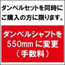 【4/9 20:00- マラソンスタート★ポイントアップ】550mmへの変更手数料(単独購入不可)