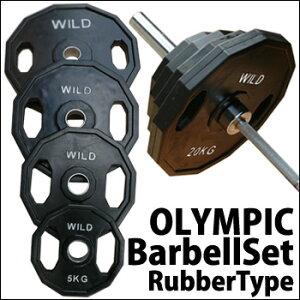 【円高還元】【送料無料】オリンピックバーベルセット73kg ラバー【YDKG-k】【ky】【smtb-k】